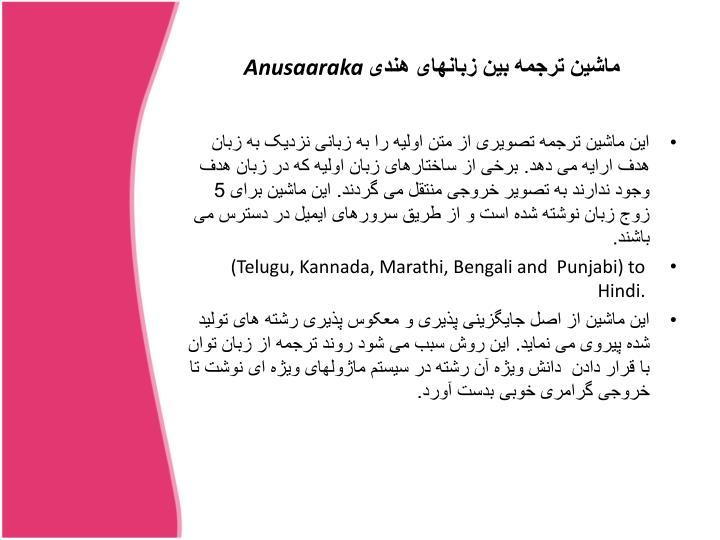 ماشين ترجمه بين زبانهای هندی