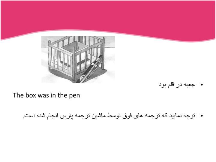 جعبه در قلم بود