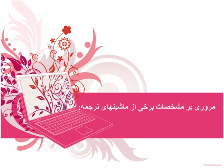مروری بر مشخصات برخی از ماشينهای ترجمه:
