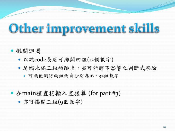 Other improvement skills