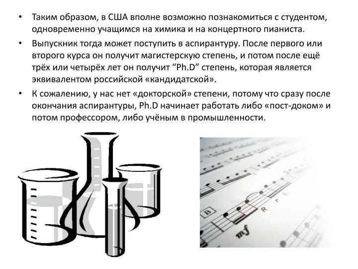 Таким образом, в США вполне возможно познакомиться с студентом, одновременно учащимся на химика и на концертного пианиста.