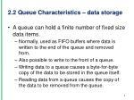 2 2 queue characteristics data storage