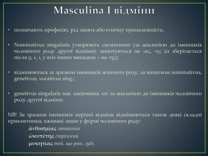 Masculina