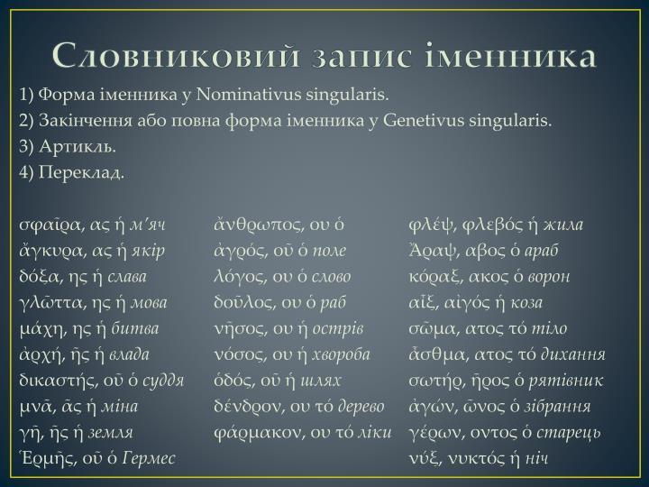 Словниковий запис іменника