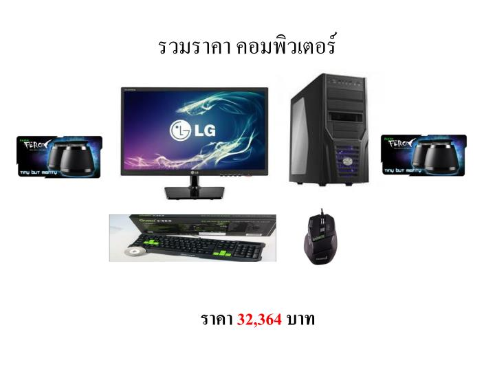รวมราคา คอมพิวเตอร์