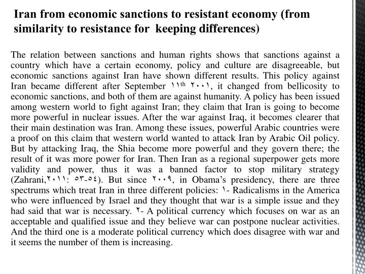 The relation between sanctions and human rights shows that sanctions against a country which have a certain economy, policy and culture are disagreeable, but economic sanctions against Iran have shown different results. This policy against Iran became different after September