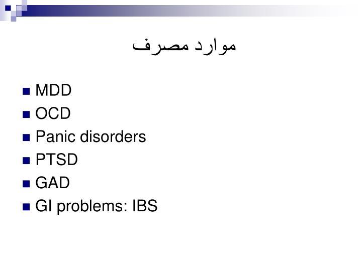موارد مصرف قرص جیستران 40 PPT - psychopharmacology PowerPoint Presentation - ID:1898195