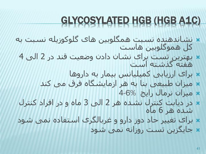 نشاندهنده نسبت همگلوبین های گلوکوزیله نسبت به کل هموگلوبین هاست