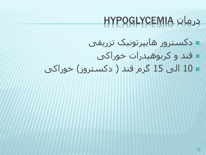 دکستروز هایپرتونیک تزریقی