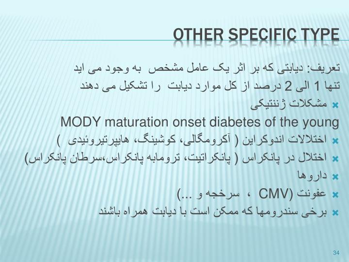 تعریف: دیابتی که بر اثر یک عامل