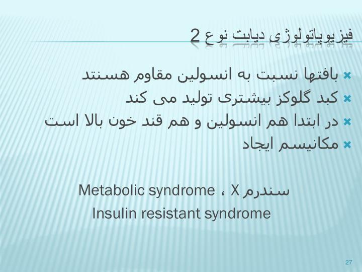 بافتها نسبت به انسولین مقاوم هسنتد