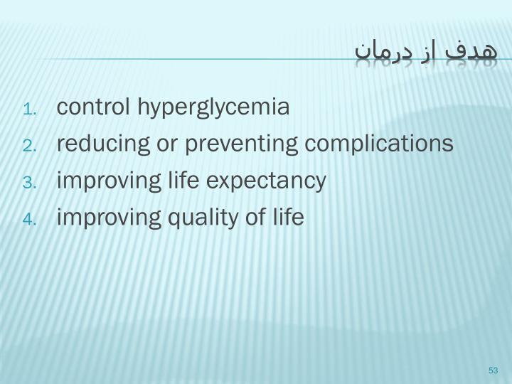 control hyperglycemia
