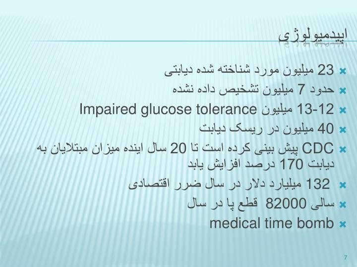 23 میلیون مورد شناخته شده دیابتی