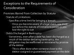 exceptions to the requirements of consideration