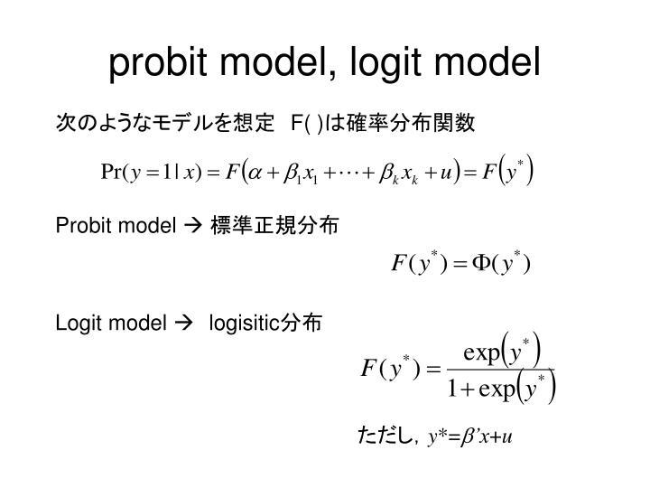 probit model, logit model