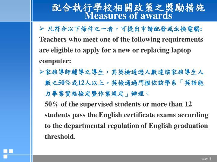 配合執行學校相關政策之獎勵措施