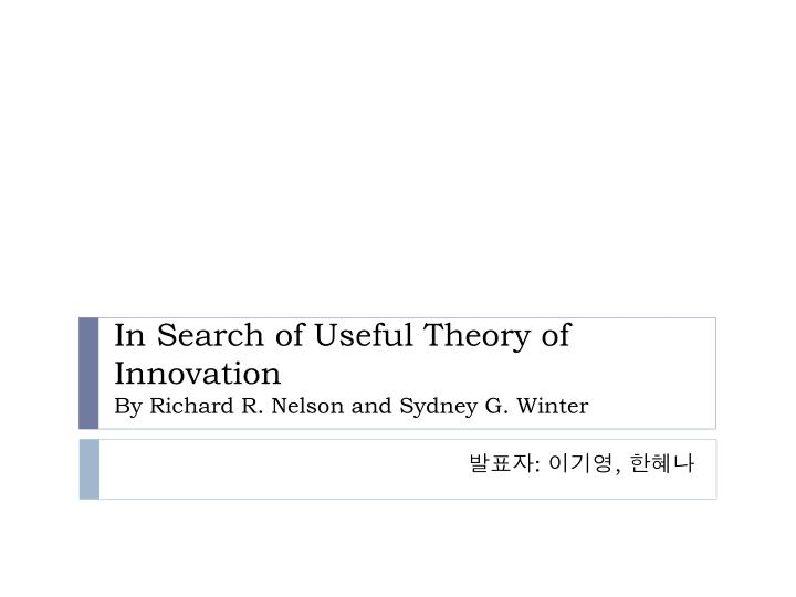 In search of useful theory of innovation by richard r nelson and sydney g winter