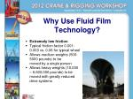 why use fluid film technology