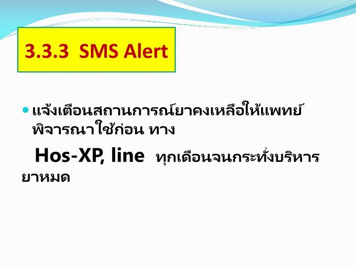 3.3.3  SMS Alert