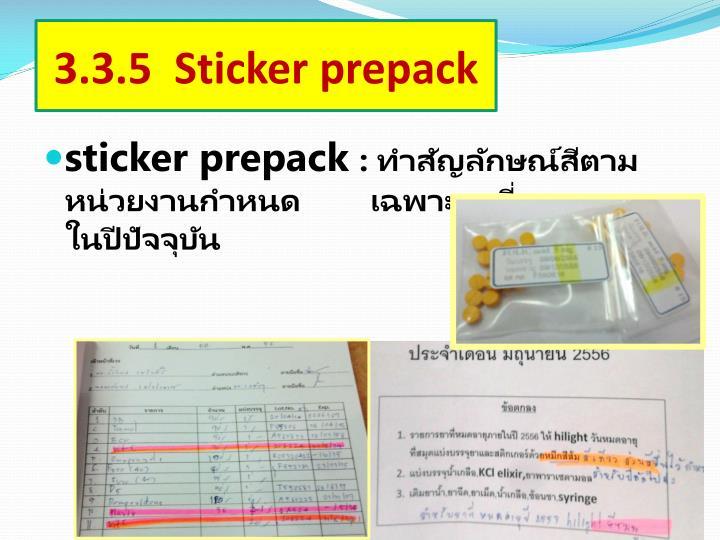 3.3.5  Sticker