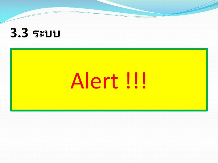 Alert !!!
