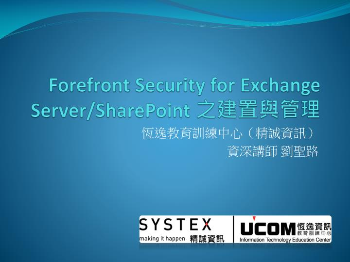 forefront security for exchange server sharepoint
