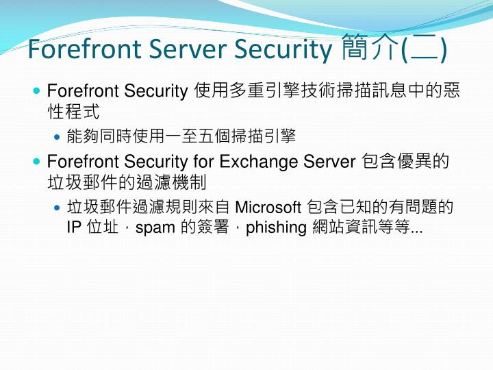Forefront Server Security