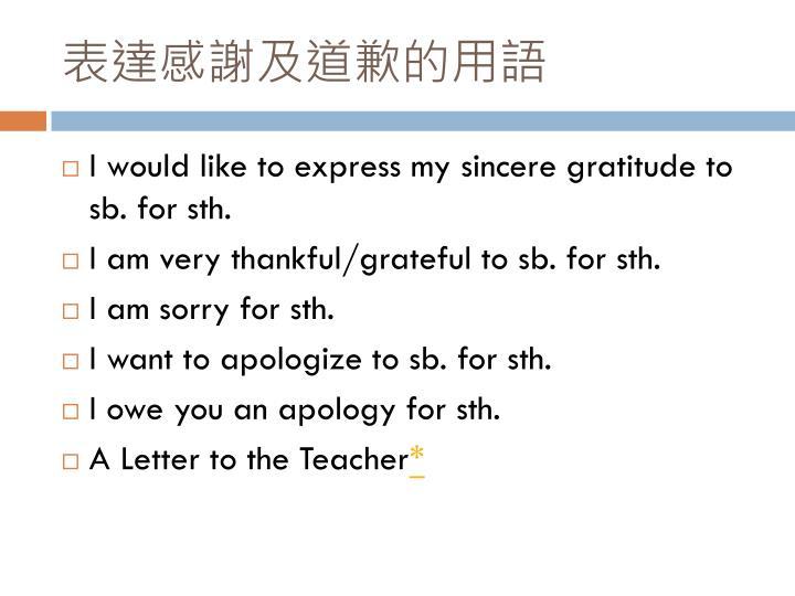 表達感謝及道歉的用語