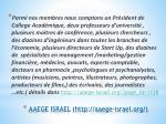 aaege israel http aaege israel org1