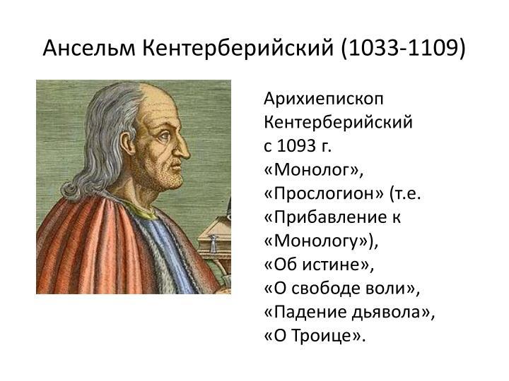 Ансельм Кентерберийский (1033-1109)