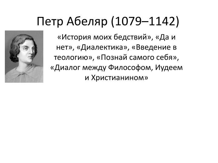 Петр Абеляр