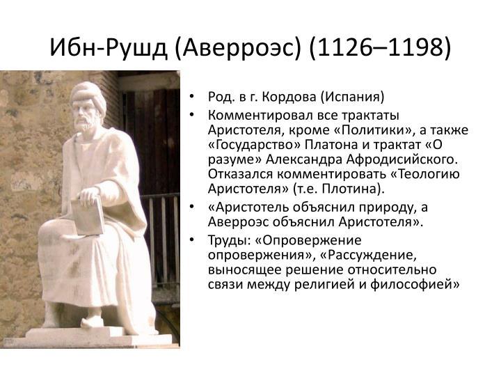 Ибн-Рушд (Аверроэс) (1126–1198)