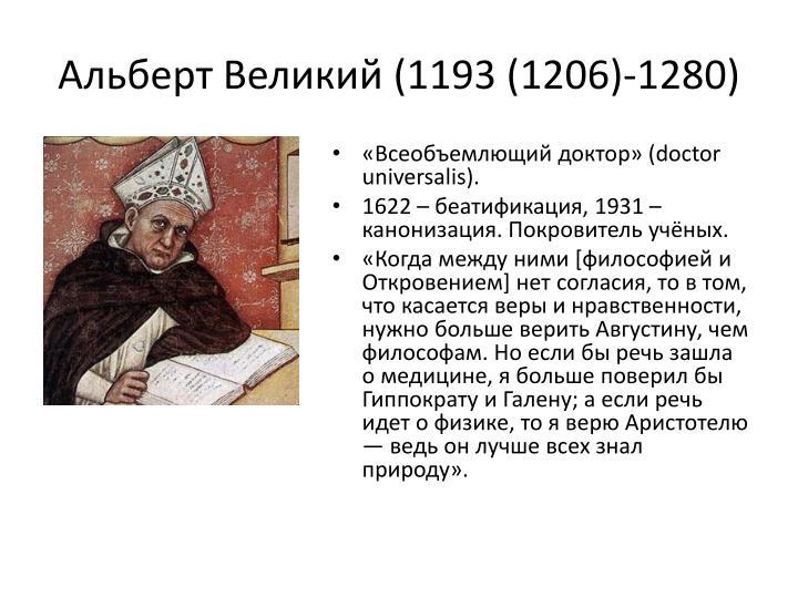 Альберт Великий (1193 (1206)-1280)
