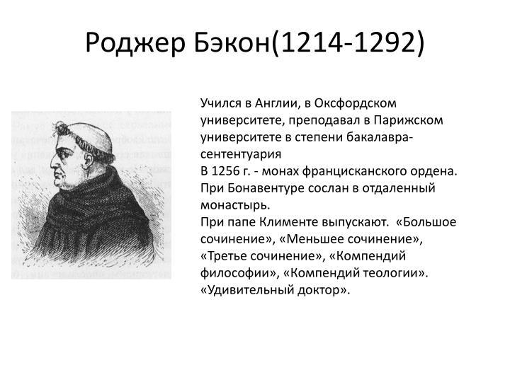 Роджер Бэкон(1214-1292)