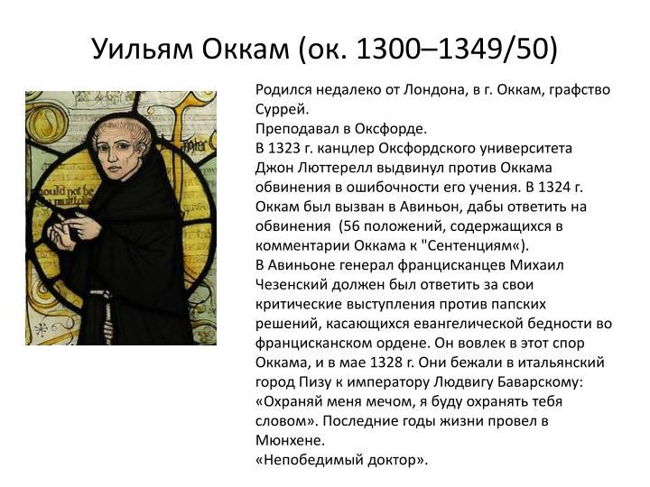 Уильям Оккам (