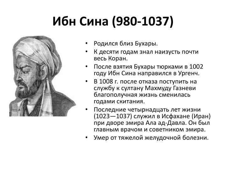 Ибн Сина (980-1037)