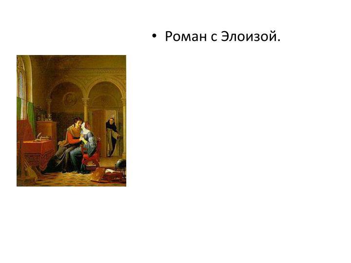 Роман с