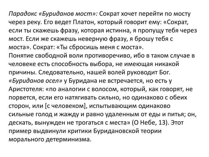 Парадокс «Буриданов мост»: