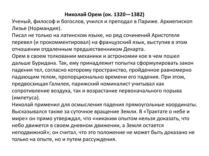 Николай Орем (