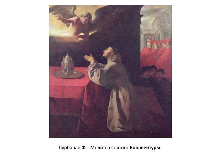 Сурбаран Ф. - Молитва Святого