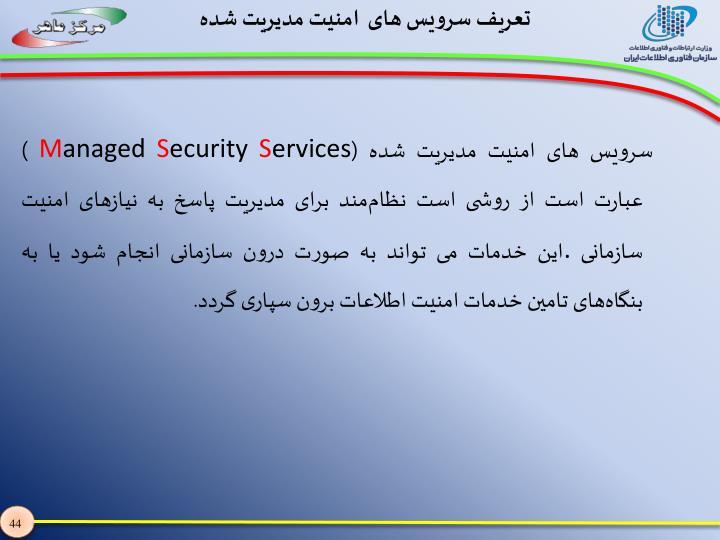 تعريف سرویس های  امنیت مدیریت شده