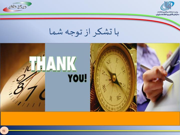 با تشکر از توجه شما