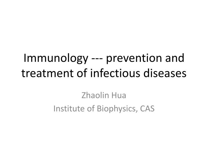 Immunology --- prevention and treatment of infectious diseases