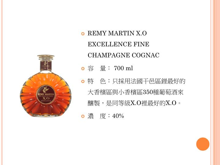 REMY MARTIN X.O EXCELLENCE FINE CHAMPAGNE