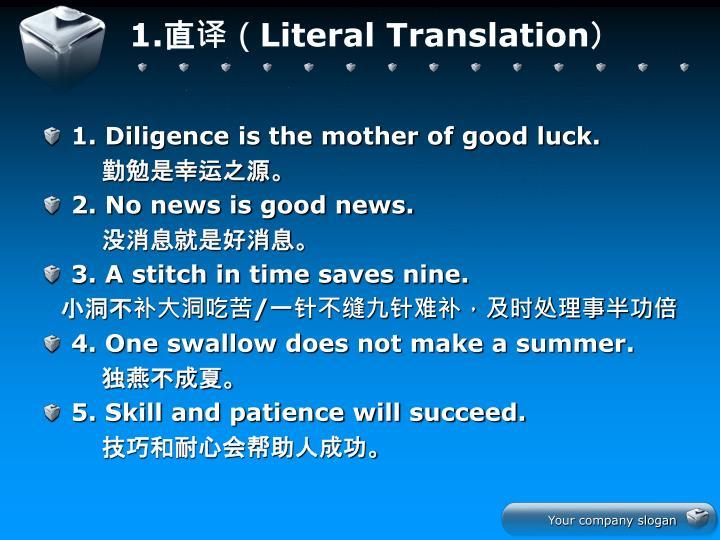 1.直译(Literal Translation)