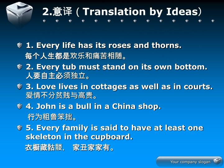 2.意译(Translation by Ideas)