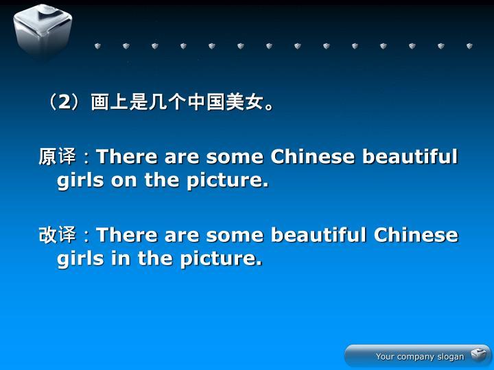 (2)画上是几个中国美女。