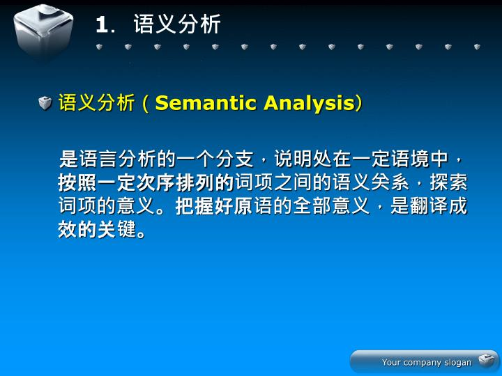 1.语义分析