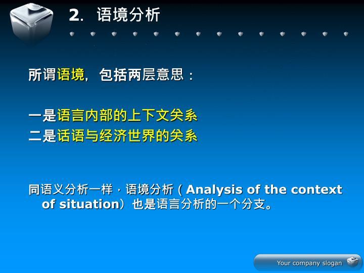 2.语境分析