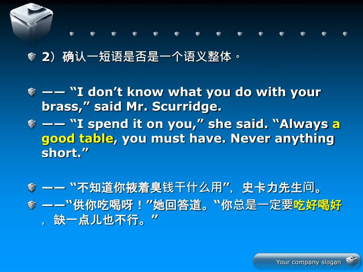 2)确认一短语是否是一个语义整体。